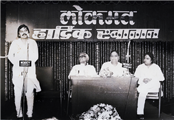 Rajendra Darda speaking during a programme of welcoming Jawaharlalji Darda at Lokmat, Nagpur after he became energy minister in Maharashtra cabinet in 1977. Seen in the picture are M Y Dalvi, Jawaharlalji Darda and Vijay Darda.